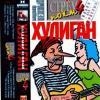Владимир Нежный (Благовест) «Хулиган» 1996