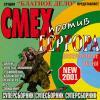 Смех против террора 2001 (CD)