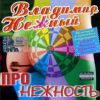 Про нежность 2005 (CD)