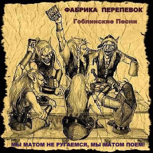 Владимир Нежный Гоблинские песни. Часть 1 2010