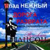 Владимир Нежный (Благовест) «Дорога разврата. Песни пародии-приколы» 2014
