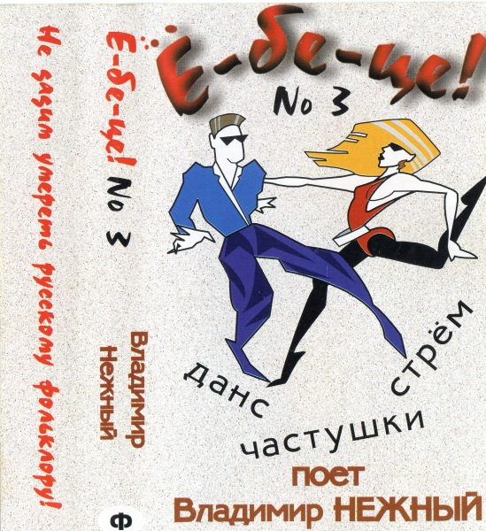 Владимир Нежный Ё-бе-це! №3. Данс стрём-частушки 1997