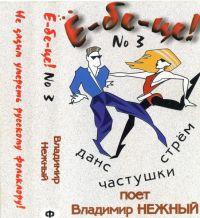 Владимир Нежный (Благовест) «Ё-бе-це! №3. Данс стрём-частушки» 1997