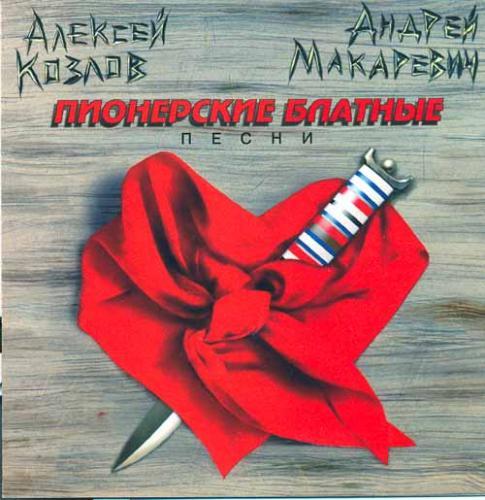 Алексей Козлов «Пионерские-блатные» с Андреем Макаревичем 1996