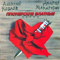 Алексей Козлов ««Пионерские-блатные» с Андреем Макаревичем» 1996