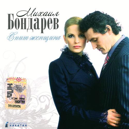Михаил Бондарев Спит женщина 2008