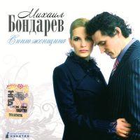 Михаил Бондарев «Спит женщина» 2008