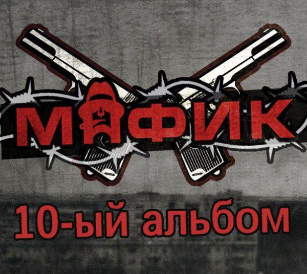 Денис Мафик 10-ый альбом 2016