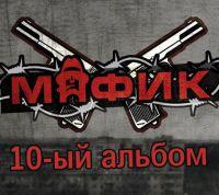 Денис Мафик «10-ый альбом» 2016