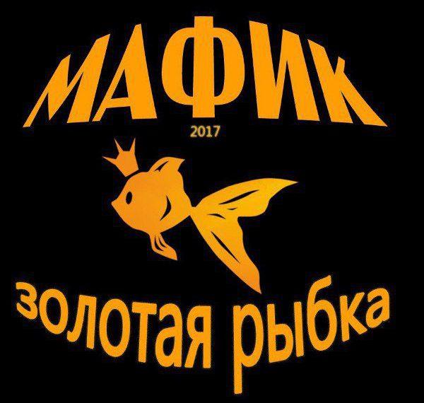 Денис Мафик Золотая рыбка 2017