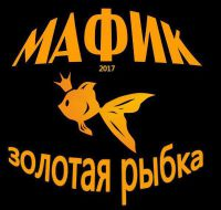 Денис Мафик «Золотая рыбка» 2017