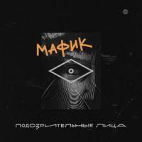 Денис Мафик «Подозрительные лица» 2020