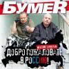 Группа БумеR (Юрий Алмазов) «Добро пожаловать в Россию!» 2011