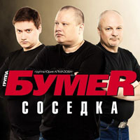 Группа Бумер (Юрий Алмазов) «Соседка» 2013