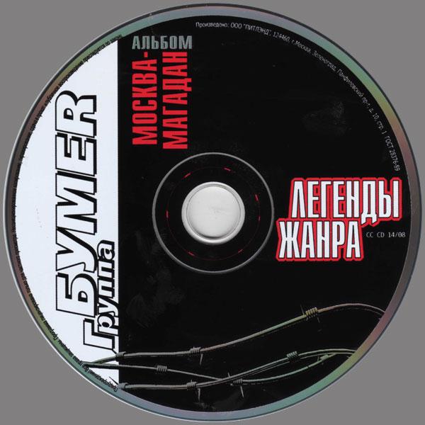 Группа БумеR Москва-Магадан. Легенды жанра 2008 (CD)
