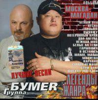 Группа БумеR (Юрий Алмазов) «Москва-Магадан. Легенды жанра» 2008