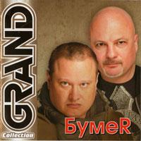 Группа БумеR (Юрий Алмазов) «Grand Collection» 2011