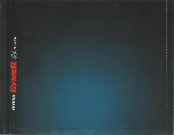 Группа БумеR Не плачь 2014 (CD)