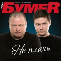 Группа БумеR (Юрий Алмазов) «Не плачь» 2014