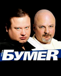 Группа БумеR (Юрий Алмазов)