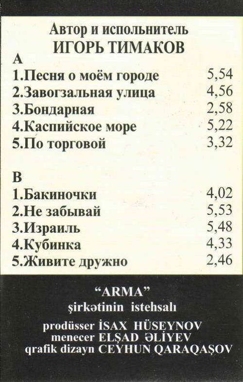 Игорь Тимаков Завокзальная улица 1996