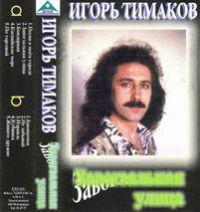 Игорь Тимаков «Завокзальная улица» 1996
