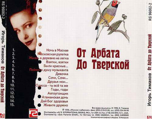 Игорь Тимаков От Арбата до Тверской 1996