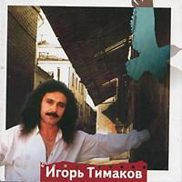 Игорь Тимаков «От Арбата до Тверской» 1996