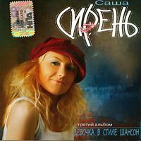 Саша Сирень «Девочка в стиле шансон» 2005