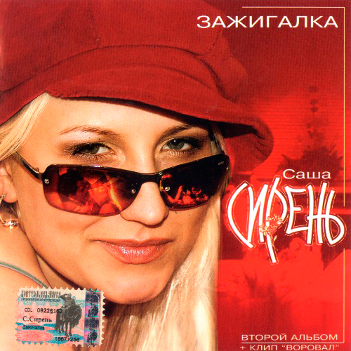 Саша Сирень Зажигалка 2004