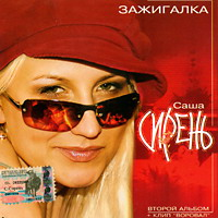Саша Сирень «Зажигалка» 2004