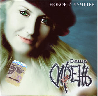 Саша Сирень Новое и лучшее 2007
