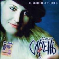 Саша Сирень «Новое и лучшее» 2007