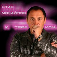 Стас Михайлов «К тебе иду» 2005