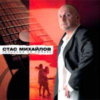 Стас Михайлов «Позывные на любовь» 2004