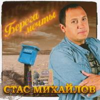 Стас Михайлов «Берега мечты» 2006