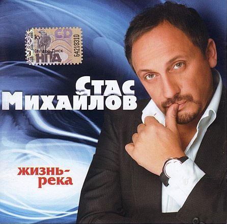 Стас Михайлов Жизнь-река 2008
