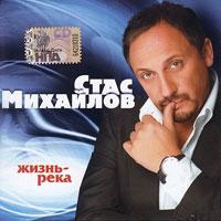 Стас Михайлов «Жизнь-река» 2008