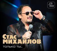 Стас Михайлов «Только ты» 2011