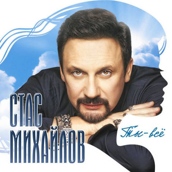 Стас Михайлов Ты всё 2017