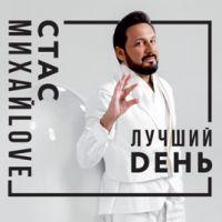 Стас Михайлов «Лучший день» 2019