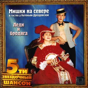 Леонид Азбель Леди и бродяга 2002