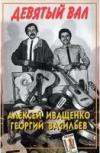 Иваси (Алексей Иващенко  и Георгий Васильев) «Девятый вал» 1994