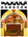 Музыкальный автомат 1995 (MC)