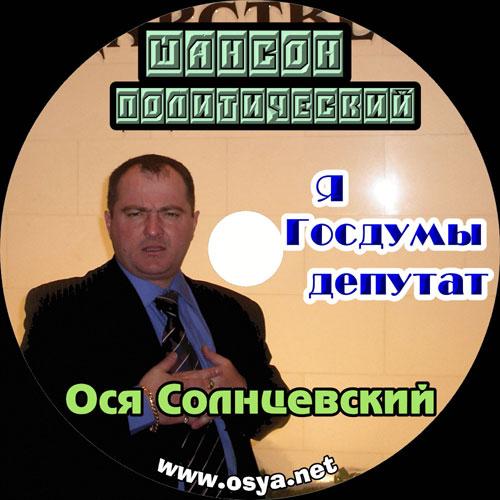 Ося Солнцевский Я госдумы депутат 2007