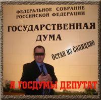 Ося Солнцевский (Остап из Солнцево) «Я госдумы депутат» 2007