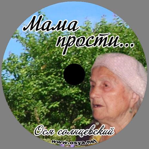 Ося Солнцевский Мама прости...  2008