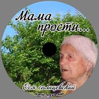 Ося Солнцевский (Остап из Солнцево) «Мама прости... » 2008