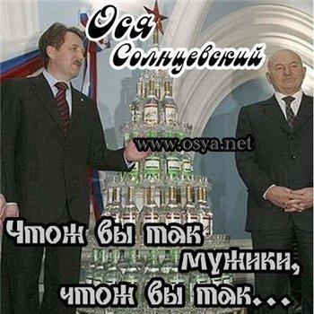 Ося Солнцевский Что ж вы так мужики,  что ж вы так...  2009