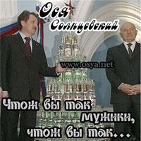 Ося Солнцевский (Остап из Солнцево) «Что ж вы так мужики,  что ж вы так... » 2009